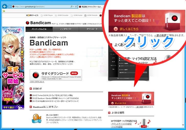 Bandicamホームページ