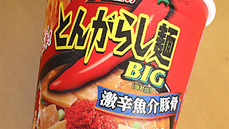 とんがらし麺激辛魚介豚骨