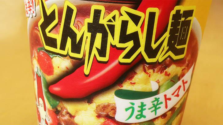 とんがらし麺 うま辛トマト味