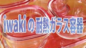 iwk_pr001.jpg