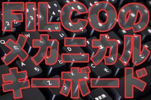 filco001b.jpg