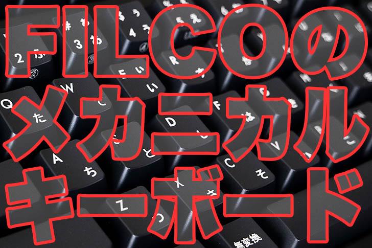 FILCOのメカニカルキーボード