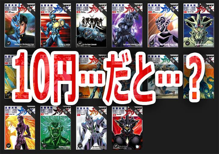 ガイバー10円