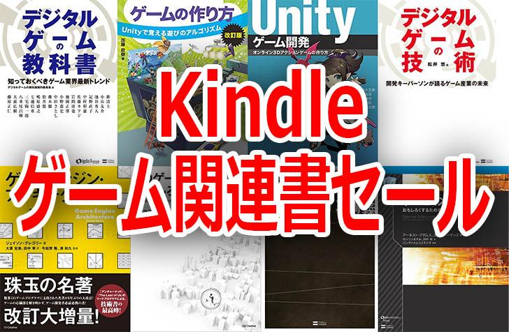 Kindle ゲーム関連書
