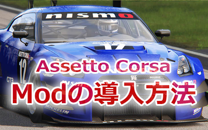 Assetto Corsa Mod導入方法