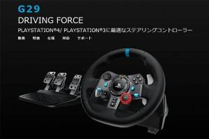 ロジクール G29 ドライビングフォース