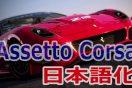 Assetto Corsa(アセットコルサ)を日本語化する方法