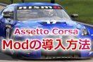 Assetto Crosa(アセットコルサ) Modの導入方法